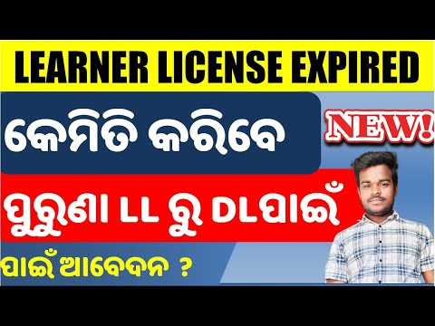 Learning license expired || how to apply final dl || expired learner license renew full information