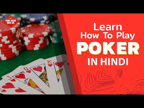 How to play poker in hindi for beginners with poker hands tips & tricks | step by step guide