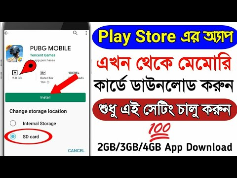 How to download play store apps direct sd card bangla 2021   pubg mobile gamedirect install #sd card