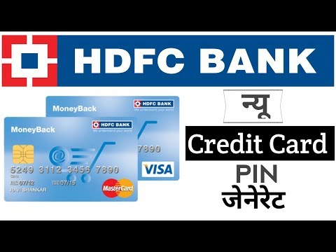 How to generate hdfc credit card pin online   hdfc credit card pin generate online   instant pin