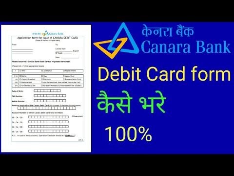 Canara bank debit/atm card form fill up process  how to apply for a debit card in hindi.. ⏸️